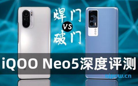 「大米评测」焊门 vs 破门!iQOO Neo5深度评测 对比 K40:谁才是真香机?