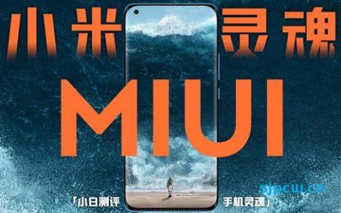 「小白测评」小米 MIUI:安卓第一?还是高端绊脚石?手机灵魂NO.3