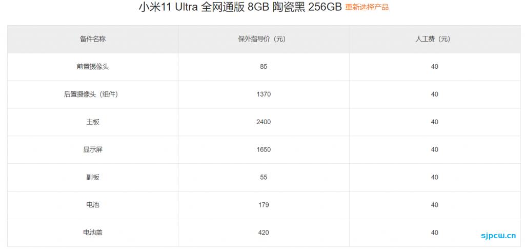 小米11 Ultra保外维修价格公布:换主板2400元、后置摄像头1370元