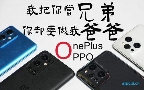 「花生说」一加9/9pro和OPPO Find X3/X3 Pro深度