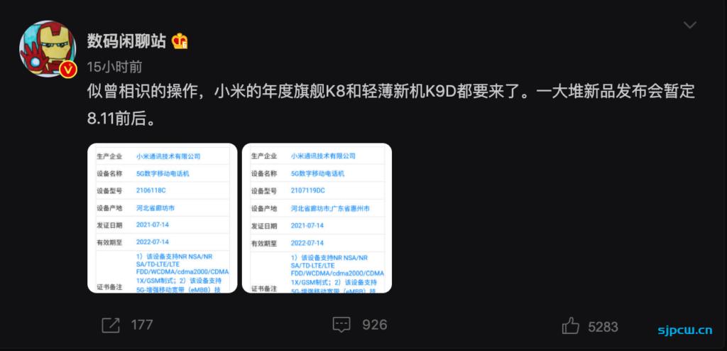 大V爆料:小米MIX4或8月11日前后发布,小米CC11或将同期发布