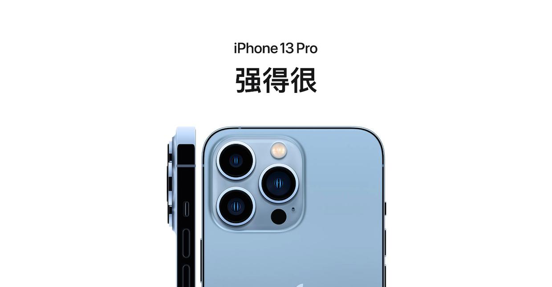 iPhone 13 Pro评测